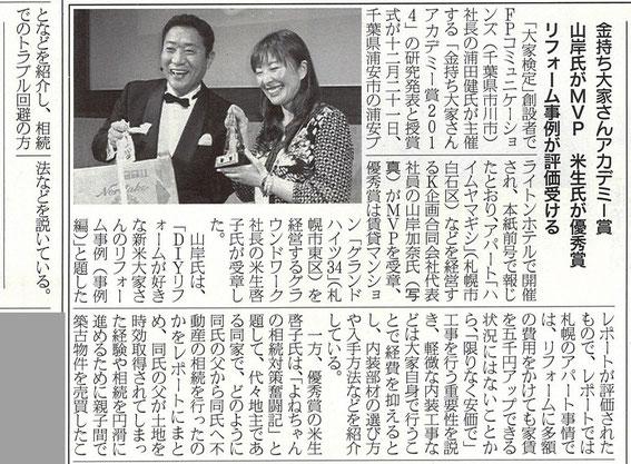 住宅産業新聞に掲載された、金持ち大家さんアカデミー賞2014受賞した講師の山岸加奈氏の記事