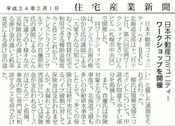住宅産業新聞2012-2-1