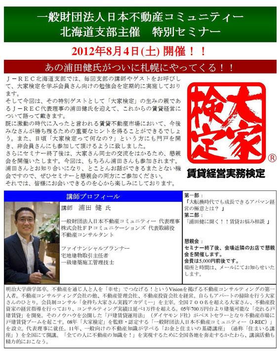 北海道支部主催 特別セミナーのチラシ