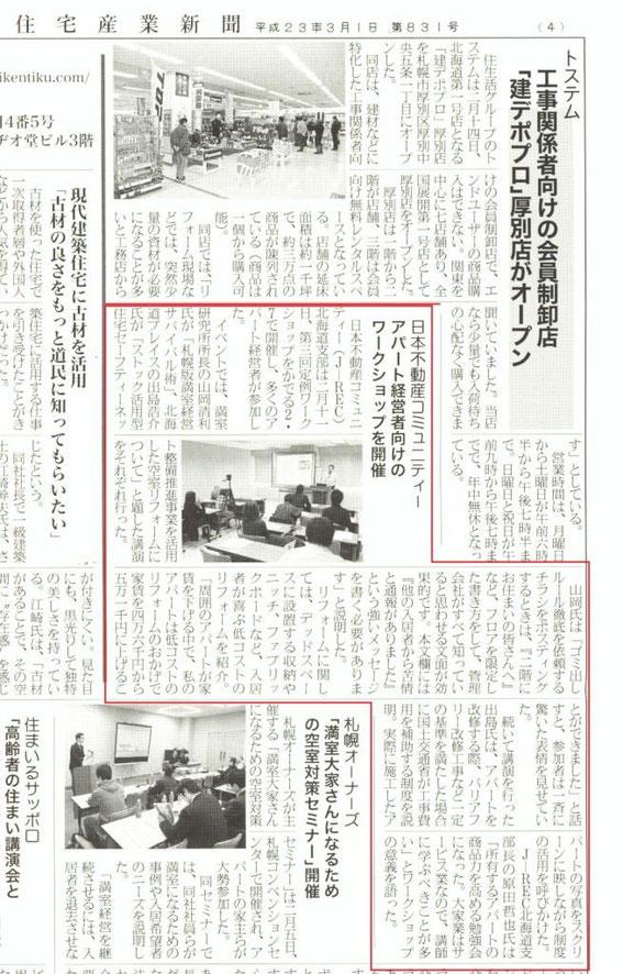 住宅産業新聞2011-3-1