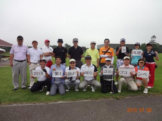第1回J-REC北海道支部ゴルフコンペ 集合写真