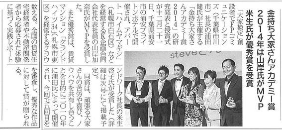 住宅産業新聞(2015年2月1日発行)