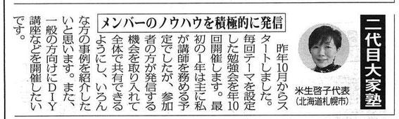 北海道大家塾講師:米生啓子氏の2代目大家塾についての記事
