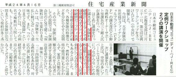 住宅産業新聞2012-4-16
