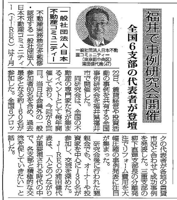 福井開催の事例研究会の記事