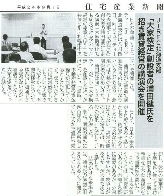 J-REC北海道支部特別セミナー「浦田健」氏講演会の記事