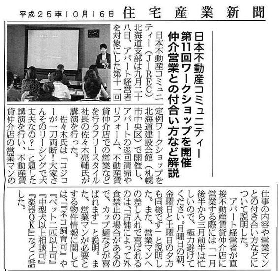 住宅産業新聞2013-10-16
