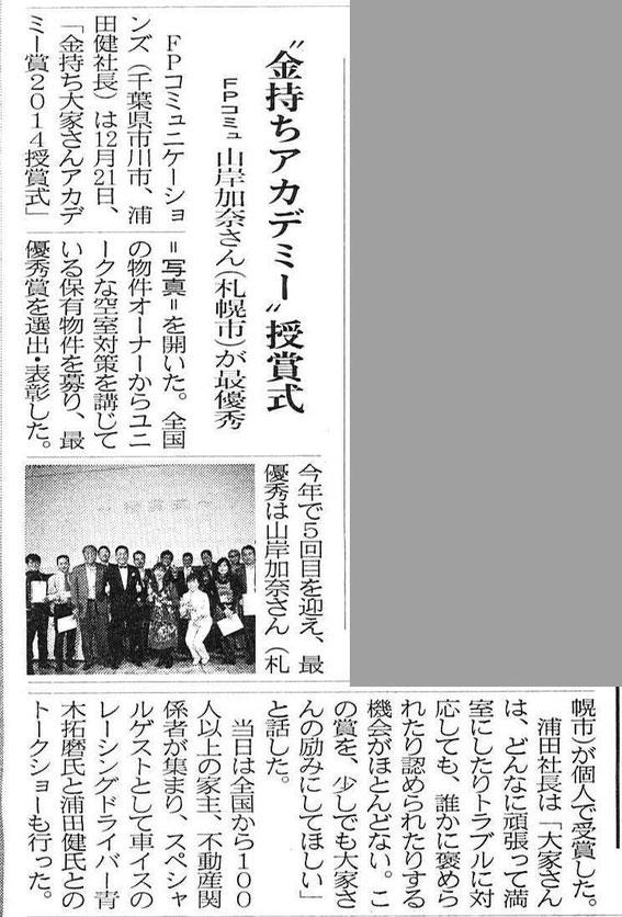 週刊住宅に掲載された、金持ち大家さんアカデミー賞2014受賞した講師の山岸加奈氏の記事