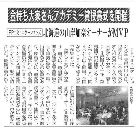全国賃貸住宅新聞に掲載された、金持ち大家さんアカデミー賞2014受賞した講師の山岸加奈氏の記事