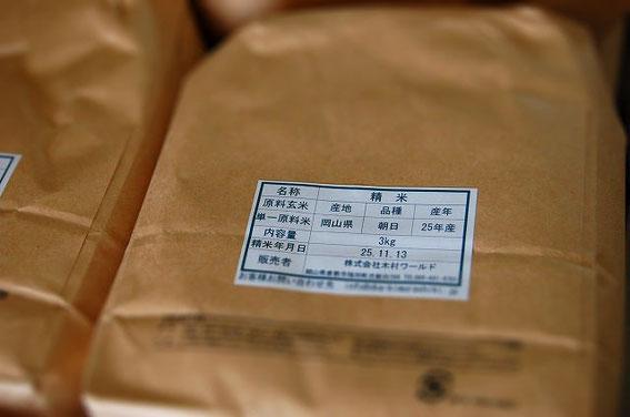 法律により県外で栽培された朝日米は「朝日」と名乗ってはいけないのです。朝日は岡山県の宝なんよ( ・(エ)・)ノ