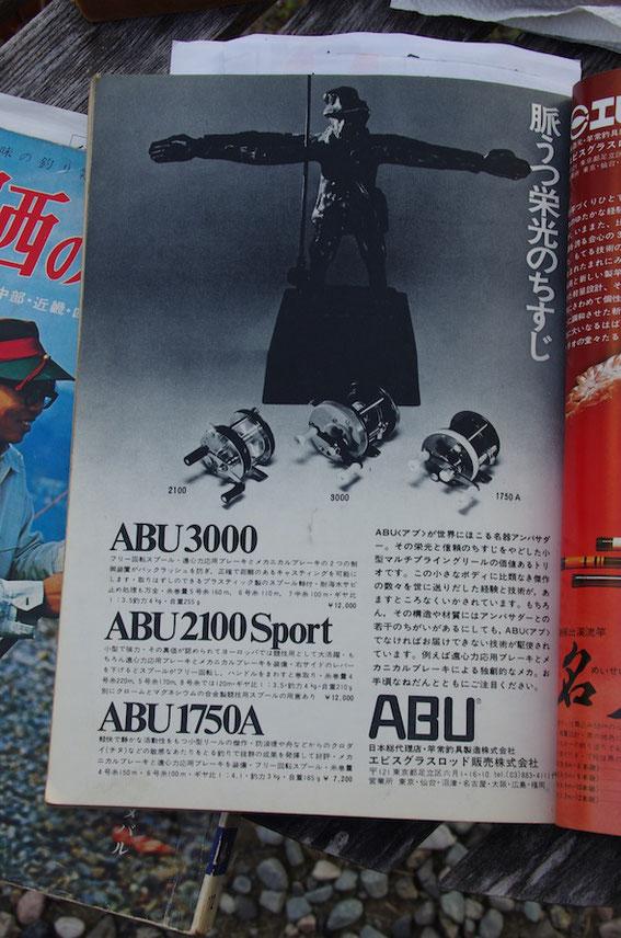 ABUの広告! 私はまだ幼稚園時代で、リアルタイムとはいい難い。でもあまりに格好よくてシビレますー、やっぱり