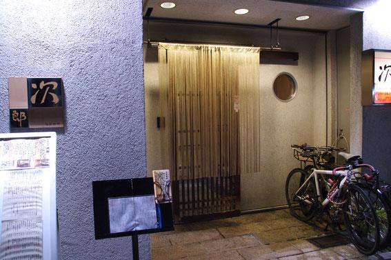 天然のビワマスが京都で味わえる「京・旬彩料理 次郎」さん。京都市営地下鉄の北大路駅1番出口から徒歩5分ほど