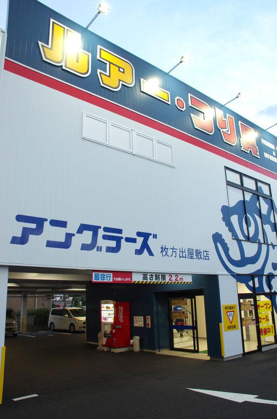 「アングラーズ八幡店」が「アングラーズ枚方出屋敷店」として9月15日リニューアルオープンされました