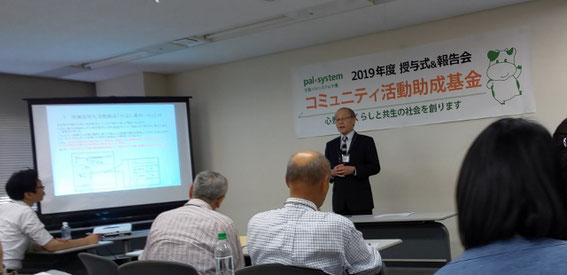 高村副会長によるプレゼンテーション