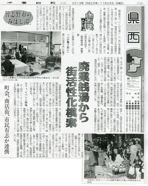 千葉日報 平成25年11月25日