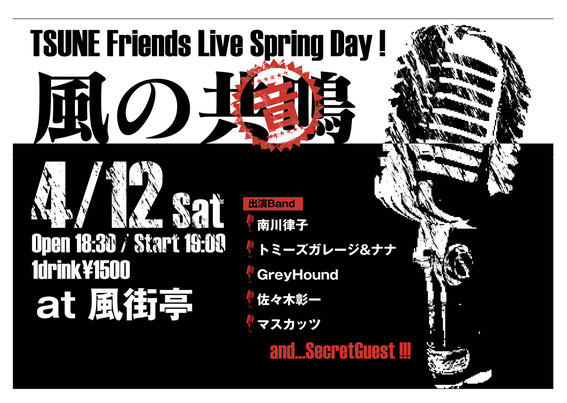 TSUNE Friends Live Spring Day !  「風の共鳴(音)」