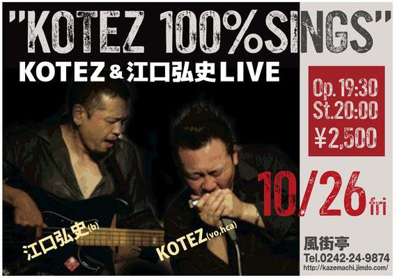 KOTEZ&江口弘史LIVE