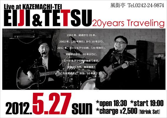 2012.05.27Eiji&Tetsu Poster
