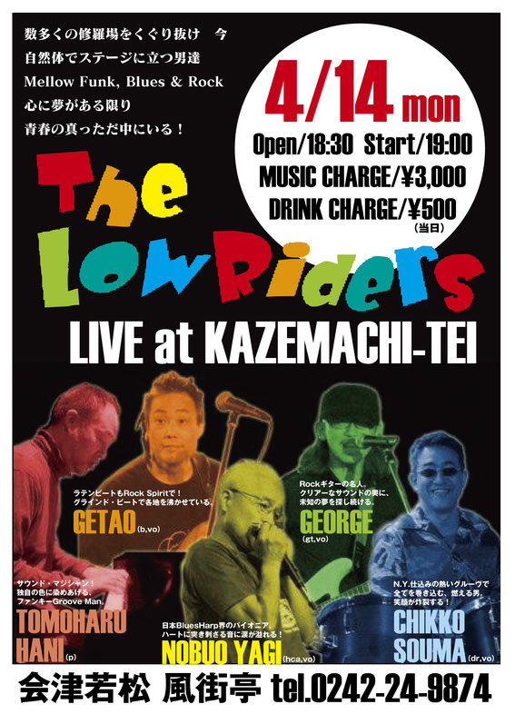 4月14日、The Low Riders LIVE !!!