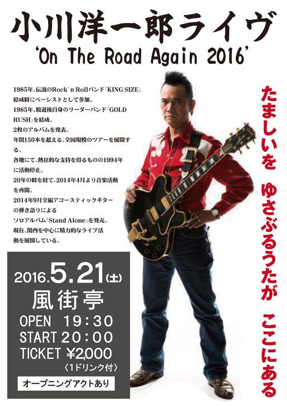 小川洋一郎ライブポスター