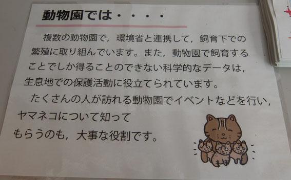 動物園では・・・・:京都市動物園作成