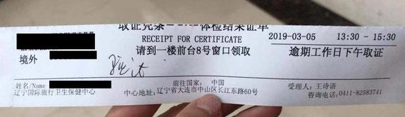 中国北京大連上海留学 健康診断書の審査
