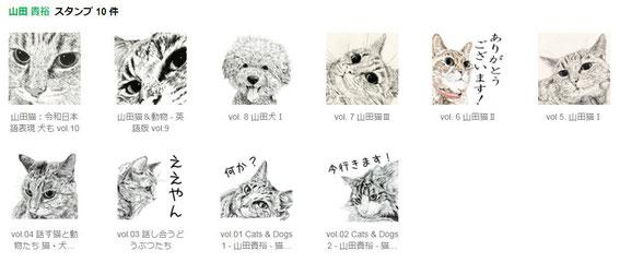 cats and dogs 3 - takahiro yamada line stamp sticker