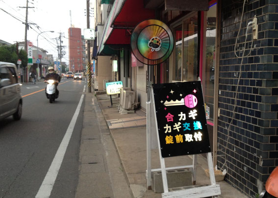 カギの救助隊福岡南本店外観図