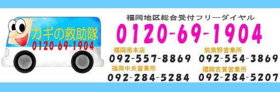 カギの救助隊福岡電話番号一覧