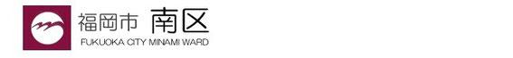 福岡市南区のマーク