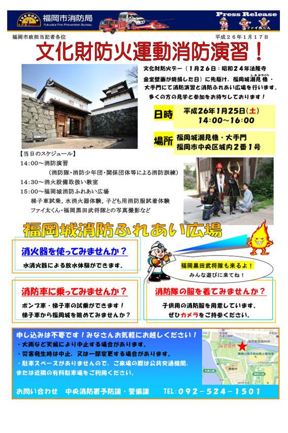 福岡市お役立ち情報(文化財防火運動)