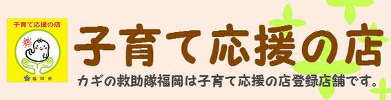 カギの救助隊福岡コラム,子育て応援2