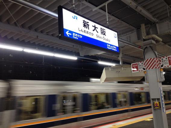 新大阪駅img