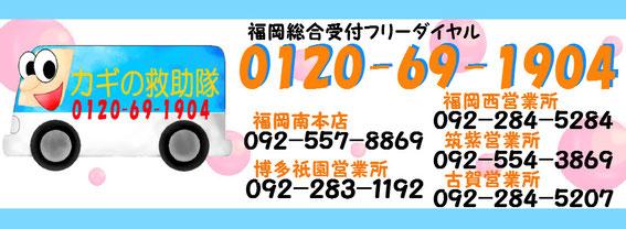 カギの救助隊福岡 電話番号一覧