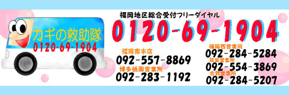 カギの救助隊福岡の電話番号一覧
