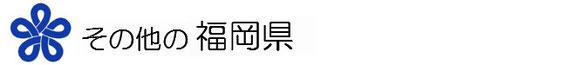 福岡県 県章