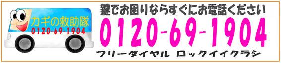 カギの救助隊福岡ロゴ