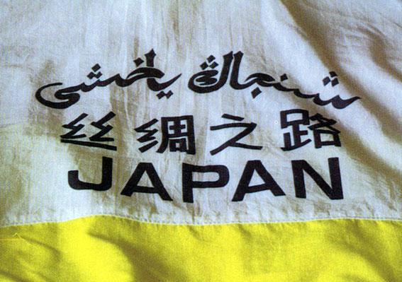 隊員のユニフォームの背にはウイグル語で(シンジャンヤクシと読む)「新疆はすばらしい」という意味。これが大受けした。