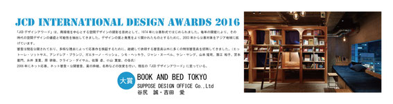 JCD International design awards2016