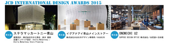 JCD International design awards2015
