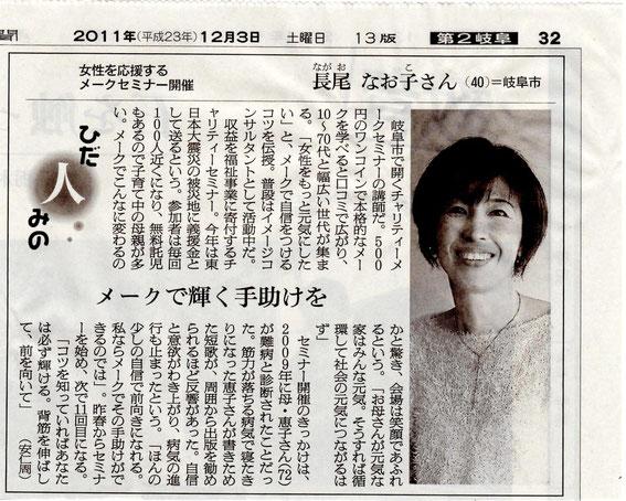 朝日新聞 2011.12.3