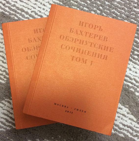イーゴリ・バーフテレフ『オベリウ著作集』モスクワ、2013年