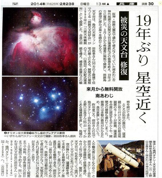 鳴門タクシー天文台