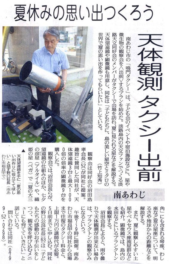 読売新聞2012年7月30日 天体観測出前タクシー