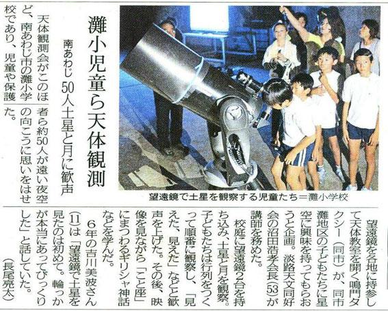 神戸新聞2013年7月23日