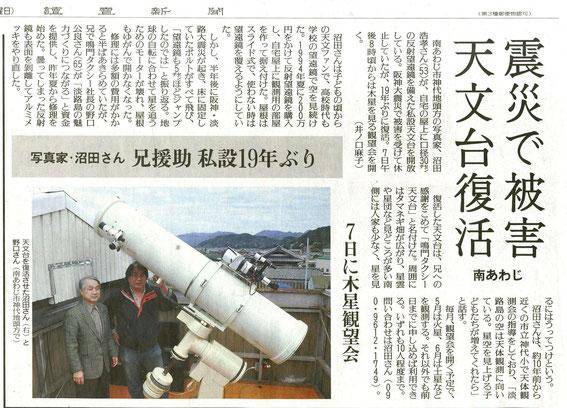 読売2014.4.5