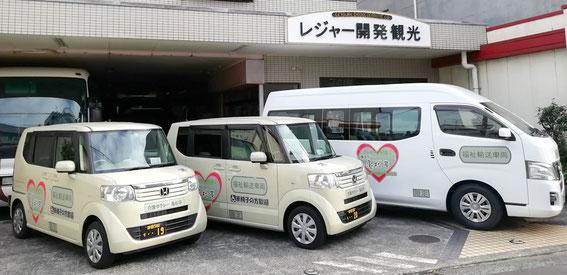 介護・福祉タクシー 亀松亭