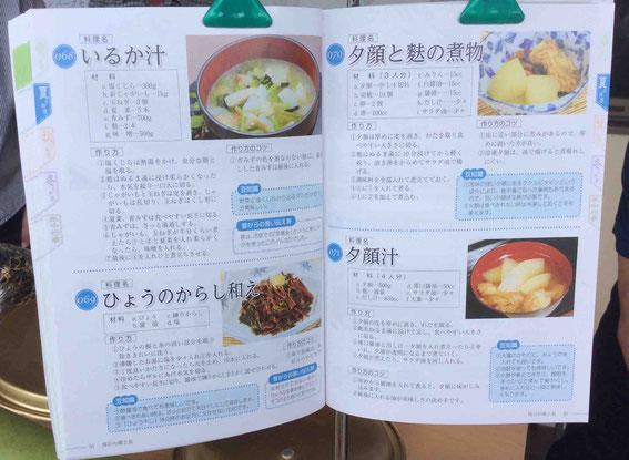 西川の料理をまとめた本がありました。