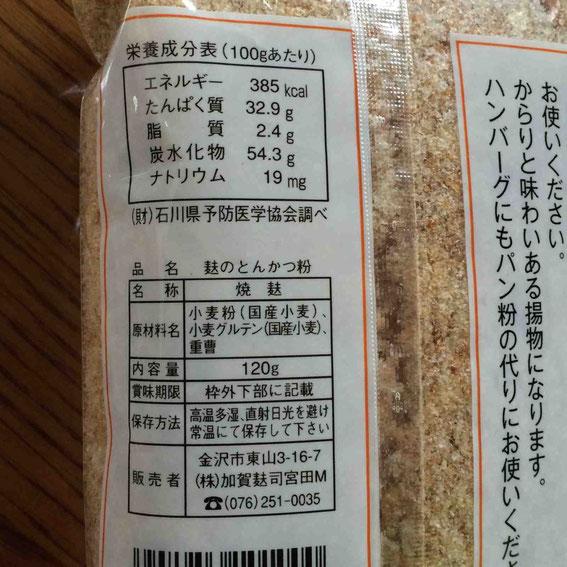 国産の小麦粉と小麦グルテン、重曹のみ