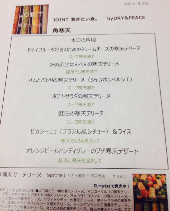 ピカジーニョをのぞく料理のレシピはすべて電子書籍に